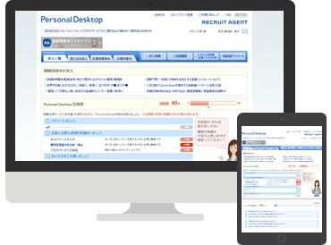 リクルートエージェント パーソナルデスクトップ Personal Desktop PDT