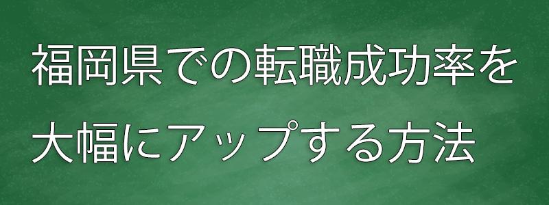 福岡県 転職